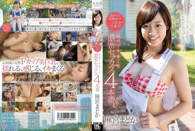 島育ちの世間知らず上京一人暮らし 敏感イキまくり濃密セックス4本番 麻宮まどか
