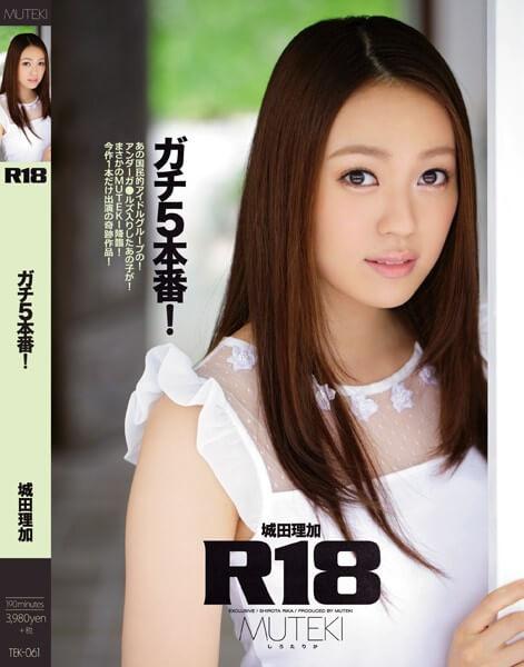 R18 ガチ5本番! 시로카 리타