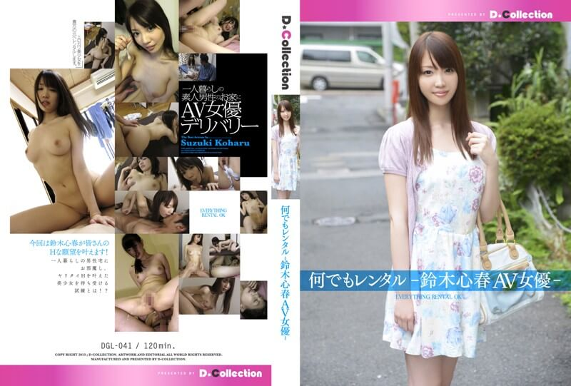 Anything For Rent — Koharu Suzuki AV Actress