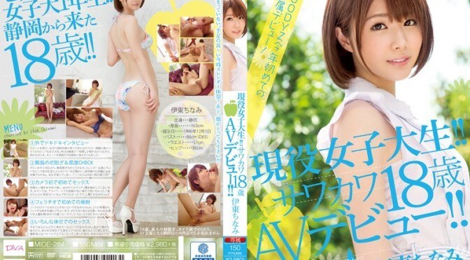 College Girl!! Cute 18-Year-Old JAV Debut!! Chinami Ito