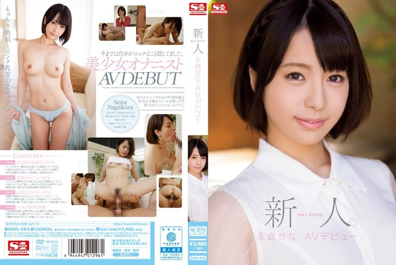 Fresh Face NO.1 STYLE - Sena Nagakura's Adult Video Debut