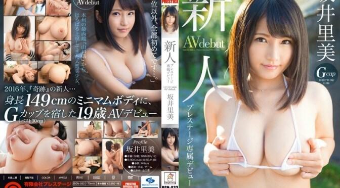 Prestige Exclusive Fresh Face Debut Satomi Sakai
