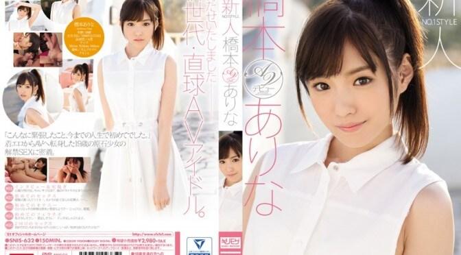 No. 1 Style Fresh Face Arina Hashimoto's Porn Debut