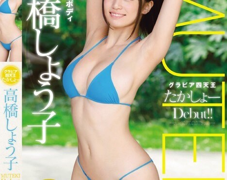 Star Bikini Model's MUTEKI Debut Shoko Takahashi