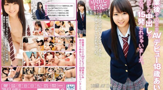 Adult Video Debut Right After Her Graduation – 18-Year-Old Aimi's First Creampie – 15 Loads.