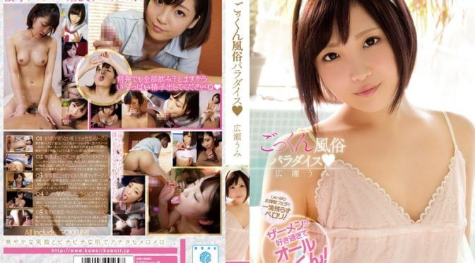 Cum-Swallowing Brothel Paradise Umi Hirose
