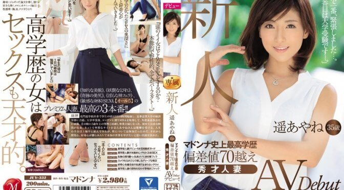 Newcomer Haruya Ayane 35 years old Madonna history highest academic record deviation value 70 over Excellent Excellent Married wife AV debut! !