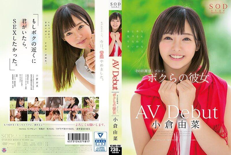 Yuna Ogura's AV Debut