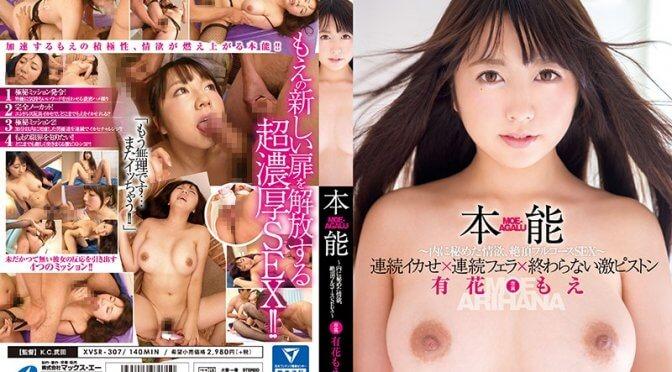 MOE-AGALU Basic Instinct Moe Arihana Her Deepest Lust, In Full Course Orgasmic Ecstasy