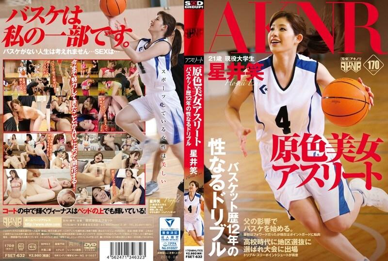 Красивая женщина-спортсмен Сексуальные каламбуры 12-летняя карьера баскетбола Эми Хошии