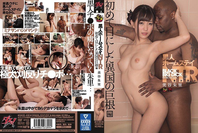 A Black Homestay Student NTR Her First Glimpse Of A Foreign Big Dick Akari Mitani