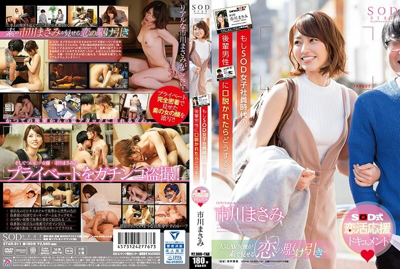 Masami Ichikawa What Would Happen If A Woman Gets Seduced By A Former Work Colleague From Her Days As An SOD Female Staffer?